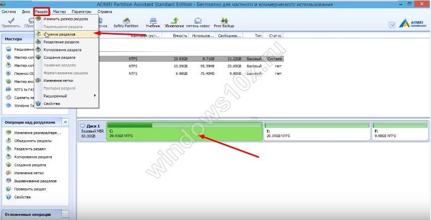 Как объединить два диска в один windows 10