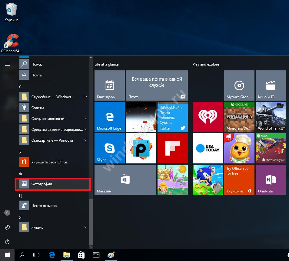 Программа windows 10 скачать бесплатно скачать программу fb2 на андроид