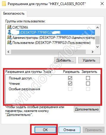 Ошибка 0x80070005 - как исправить в Wibdows 10 при
